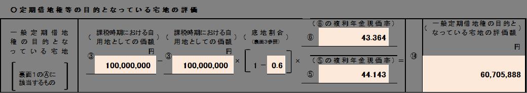 一般定期記入4