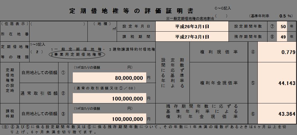 事業定借の記入1